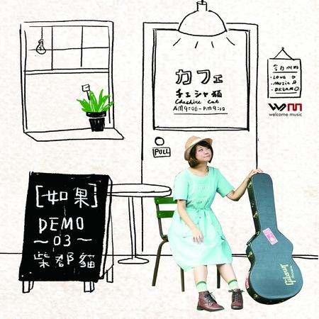 DEMO 03 《如果》 專輯封面