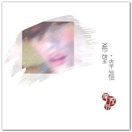 希望‧幸福 專輯封面