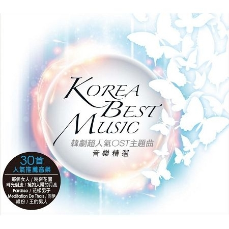 Korea Best MUSIC 韓劇超人氣OST主題曲音樂精選1 專輯封面