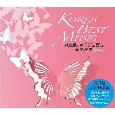 Korea Best MUSIC 韓劇超人氣OST主題曲音樂精選2 專輯封面