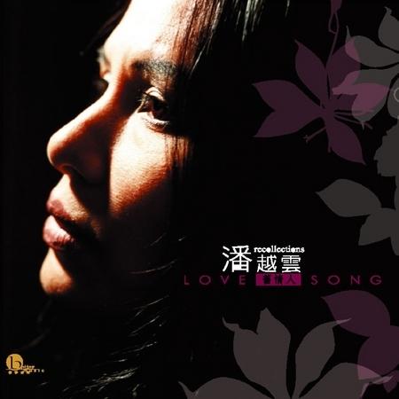 舊情人 專輯封面