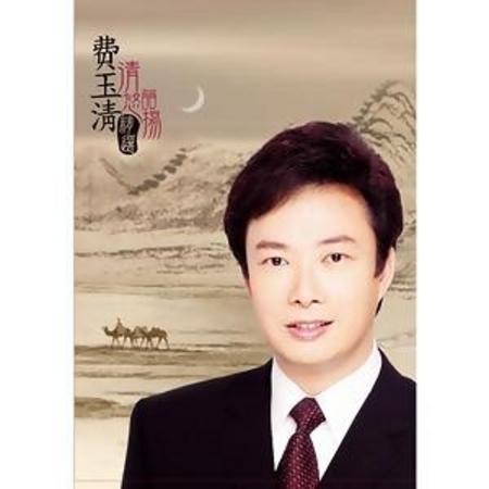 清韻悠揚 精選 專輯封面