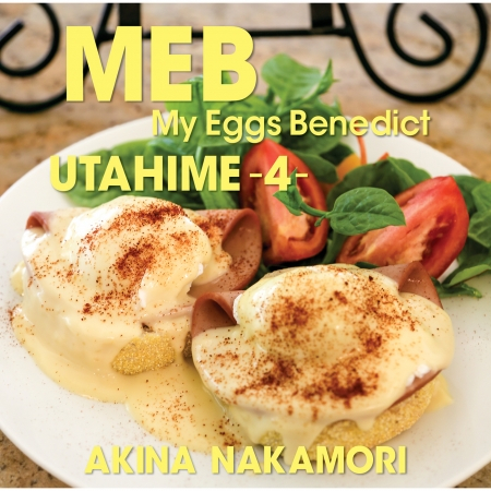歌姬4 -My Eggs Benedict- 專輯封面