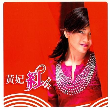 紅 專輯封面