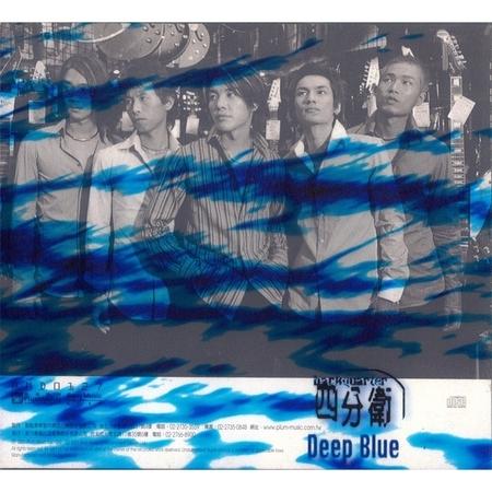 Deep Blue 專輯封面