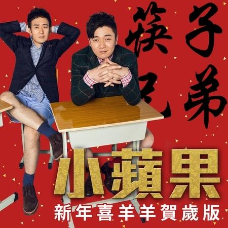 小蘋果(新年喜羊羊賀歲版) 專輯封面