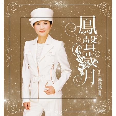 鳳聲歲月 專輯封面
