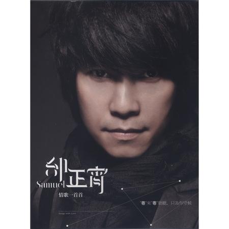 情歌一首首 專輯封面