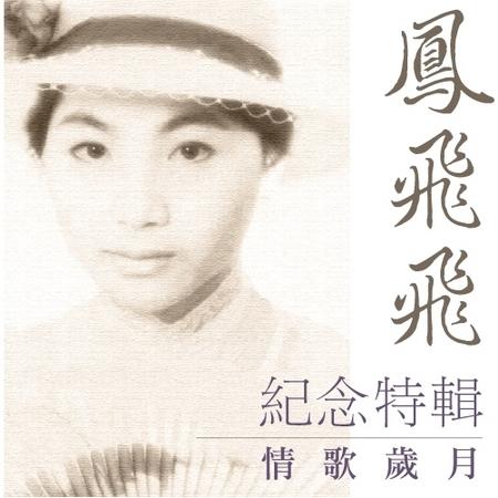 鳳飛飛紀念特輯 / 情歌歲月 專輯封面