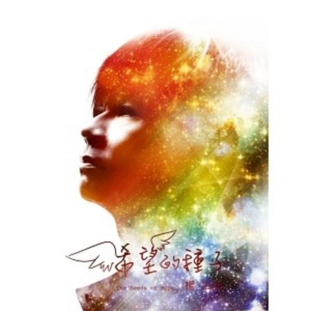 希望的種子 專輯封面