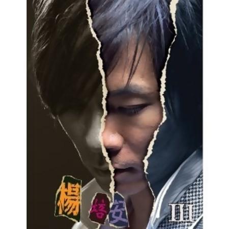 楊培安 III 專輯封面