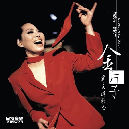 金片子 1 天涯歌女 專輯封面