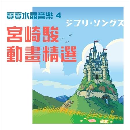 寶寶水晶音樂 4:宮崎駿動畫精選 專輯封面
