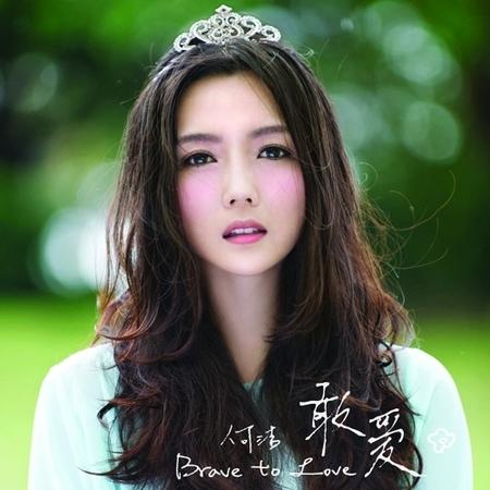 敢愛 專輯封面