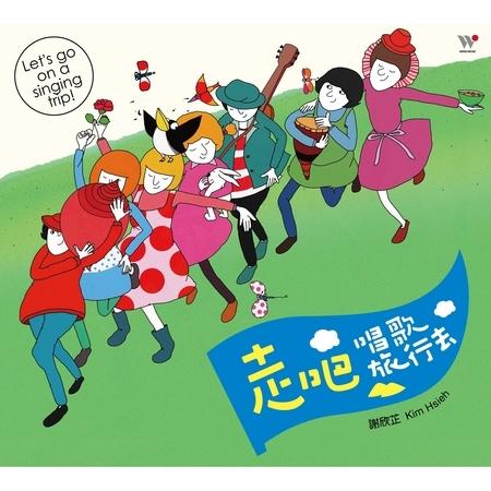 走吧!唱歌旅行去-CD1國語童謠+有聲故事劇 專輯封面