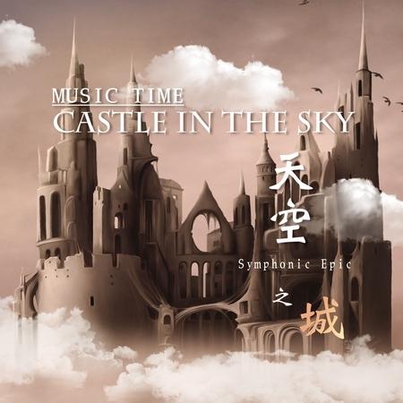 天空之城 專輯封面