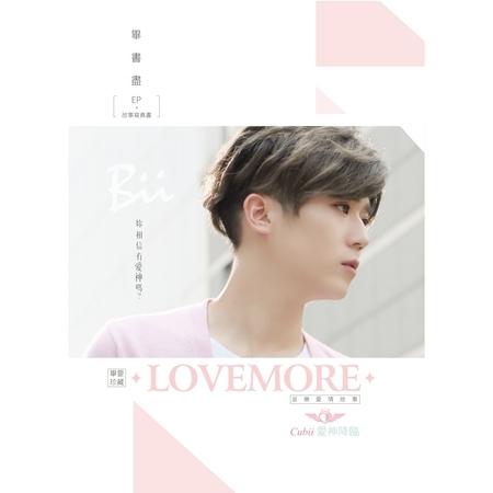 Love More 專輯封面