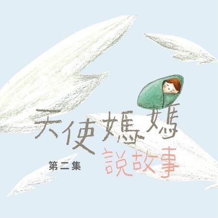 天使媽媽第二集 專輯封面