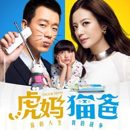 電視劇《虎媽貓爸》片頭曲 專輯封面