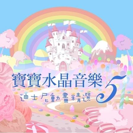 寶寶水晶音樂 5:迪士尼動畫精選 專輯封面