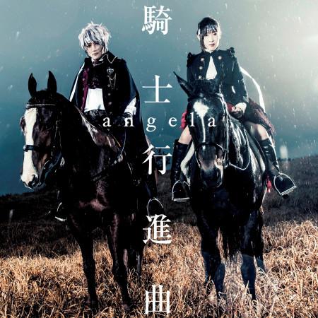 騎士行進曲 專輯封面