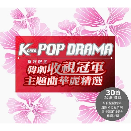 Korea POP Drama韓劇收視冠軍主題曲華麗精選 專輯封面