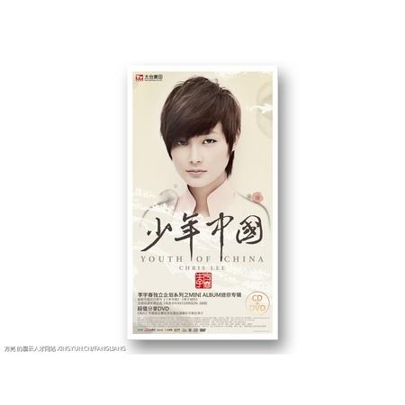 少年中國 專輯封面