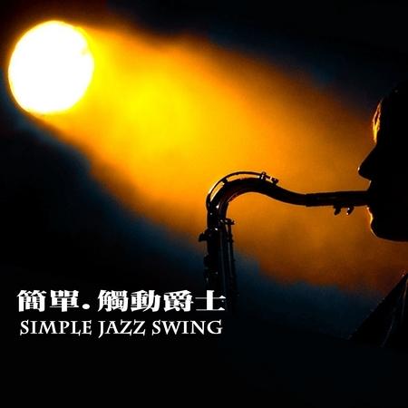 簡單 觸動爵士 Simple Jazz Swing 專輯封面
