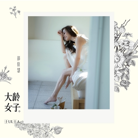 大齡女子 專輯封面
