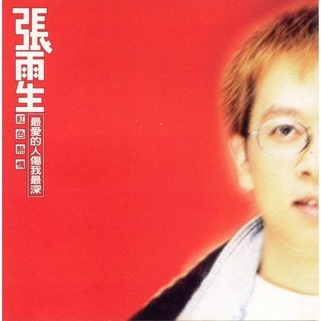 兩伊戰爭(白色才情/紅色熱情) [雙EP] 專輯封面
