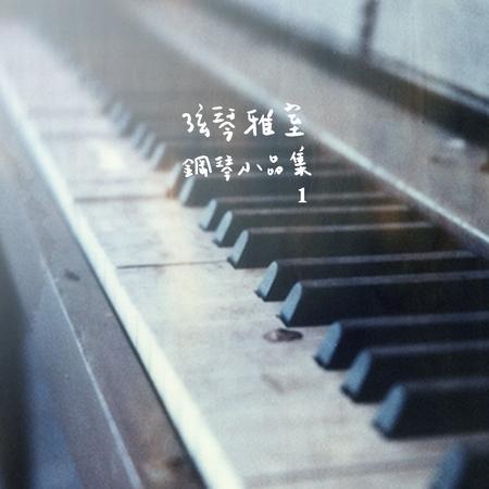 弦琴雅室-鋼琴小品集1小步舞曲集 專輯封面