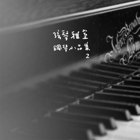 弦琴雅室-鋼琴小品集2練習曲集 專輯封面