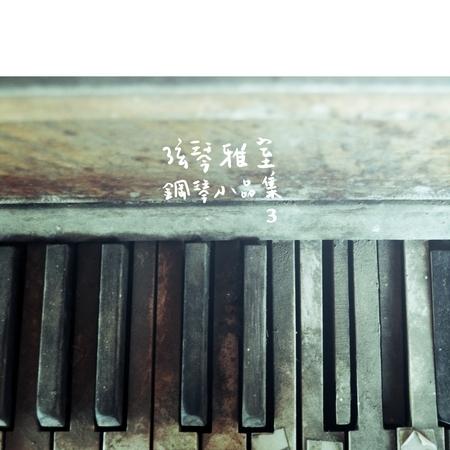 弦琴雅室-鋼琴小品集3小奏鳴曲集 專輯封面
