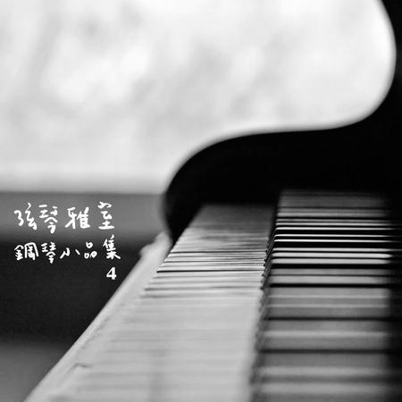 弦琴雅室-鋼琴小品集4名曲集 專輯封面