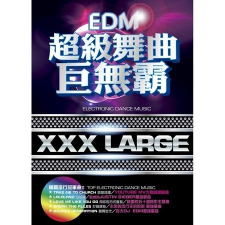 EDM舞曲超級巨無霸 專輯封面
