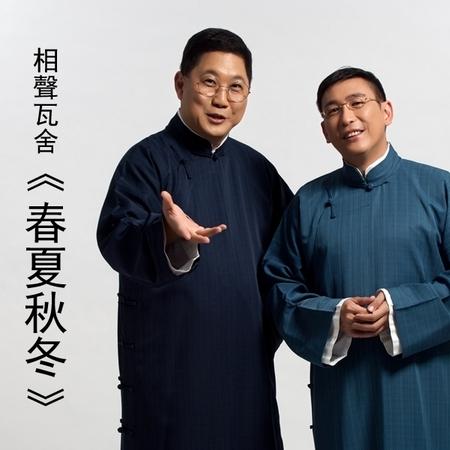 相聲瓦舍《春夏秋冬》 專輯封面