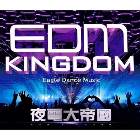 夜電大帝國 EDM Kingdom 專輯封面