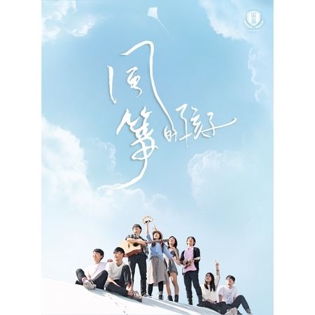 風箏的孩子 專輯封面