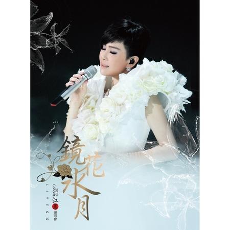 鏡花水月演唱會LIVE CD 專輯封面