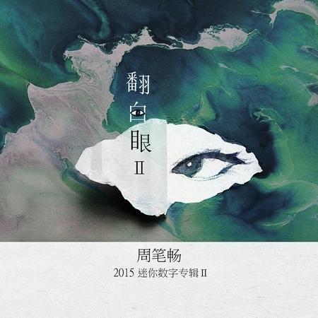 翻白眼Ⅱ 專輯封面