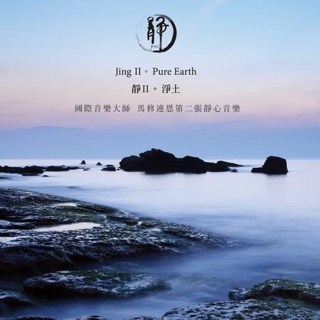 靜II。淨土   JingII。Pure Earth 專輯封面
