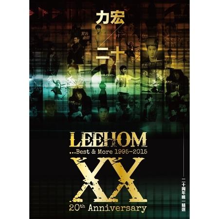 力宏二十 二十周年唯一精選 專輯封面