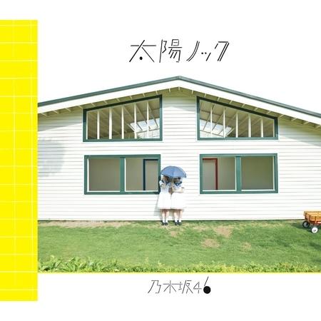 太陽敲敲門 (Type A) 專輯封面