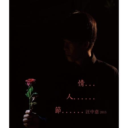 情人節 專輯封面