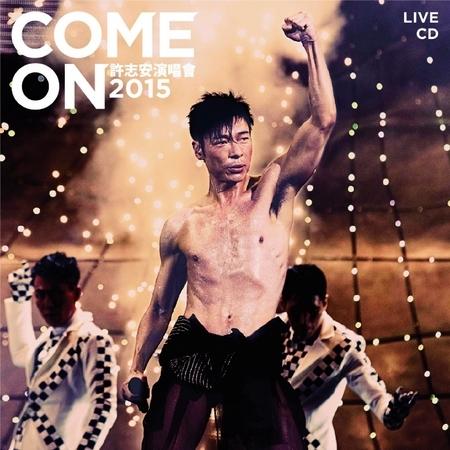 Come On許志安2015演唱會CD 專輯封面