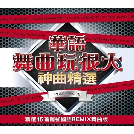 華語舞曲玩很大神曲精選 專輯封面