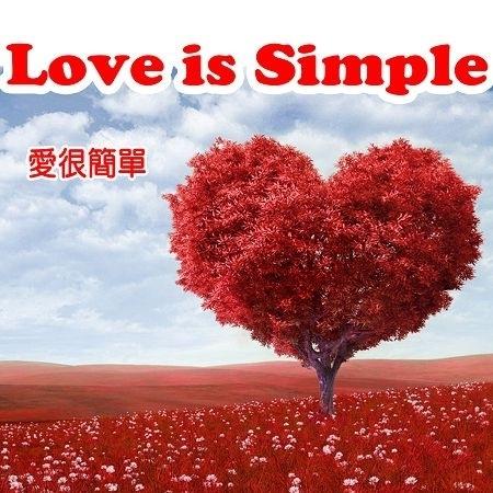 Love is Simple 愛很簡單 專輯封面