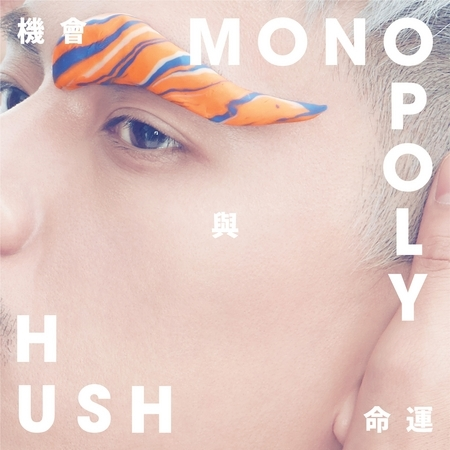 機會與命運 Monopoly 專輯封面