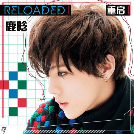Reloaded 1 重啟1 專輯封面