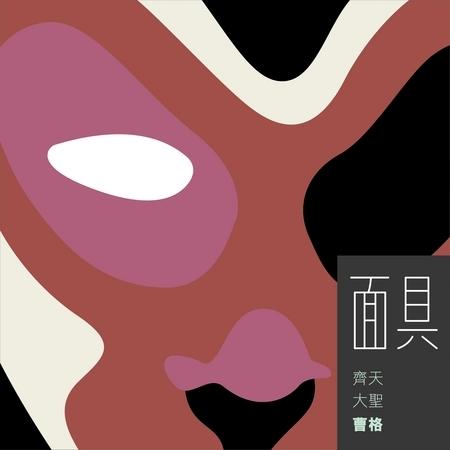 面具 專輯封面